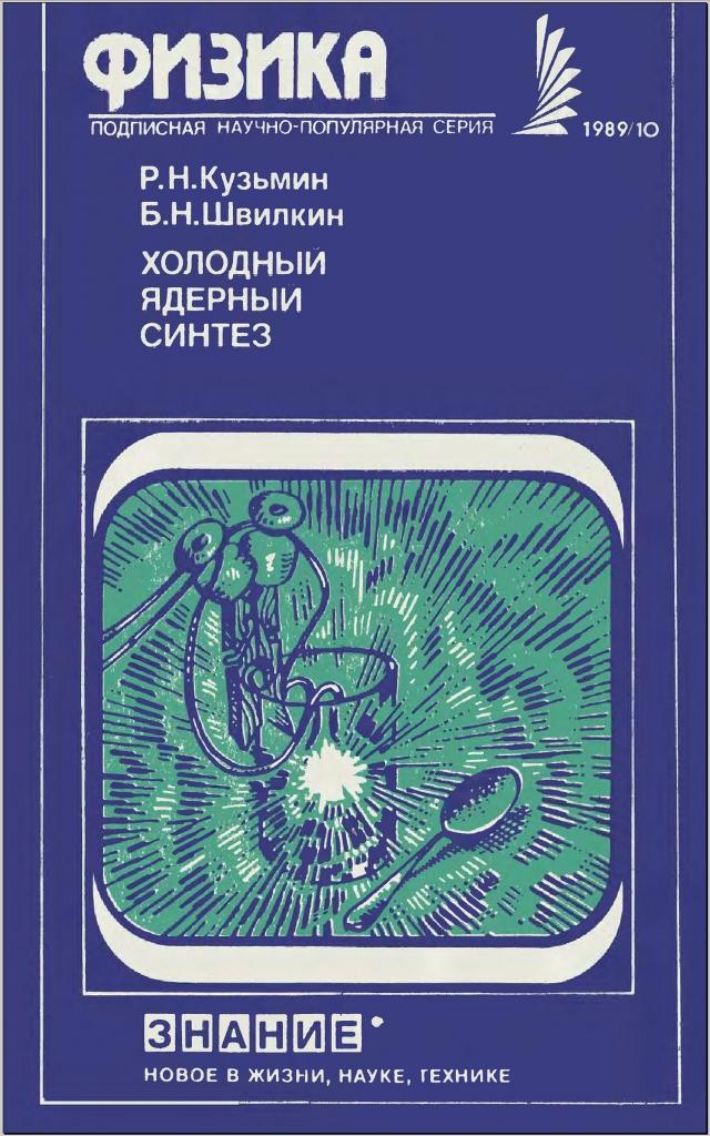 Кузьмин Р.Н., Швилкин Б.Н. Холодный ядерный синтез. М.: «Знание», 1989