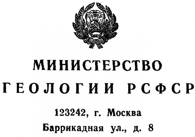Бланк министерства геологии РСФСР. 1970-е