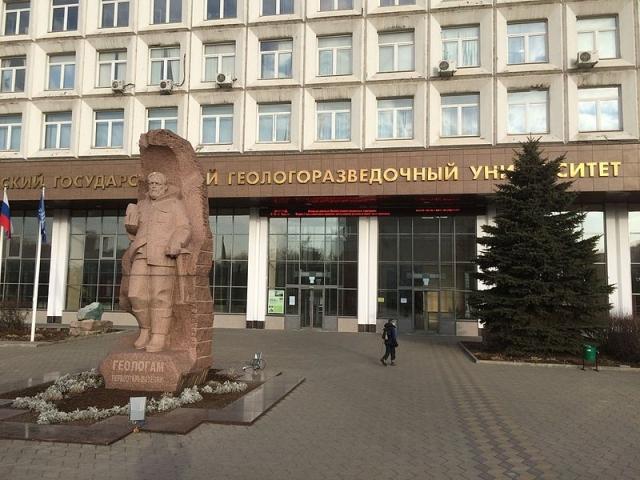 Здание МГРИ-РГГРУ