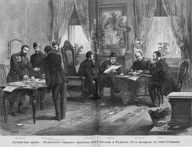 Подписание Сан-Стефанского мирного договора 19 февраля 1878 года. Иллюстрация 1901 года