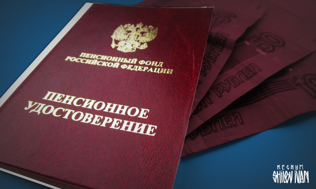 Законопроект о пенсиях в РФ рассмотрят 14 июня