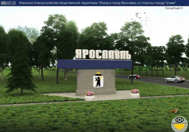 Появился один из вариантов въездного знака в Ярославль со стороны Тутаева