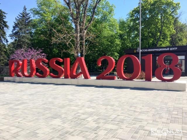 ЧМ-2018: в Ростове-на-Дону открывается фан-зона FIFA