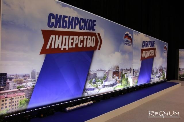 Форум депутатов муниципальных образований Новосибирской области «Сибирское лидерство»