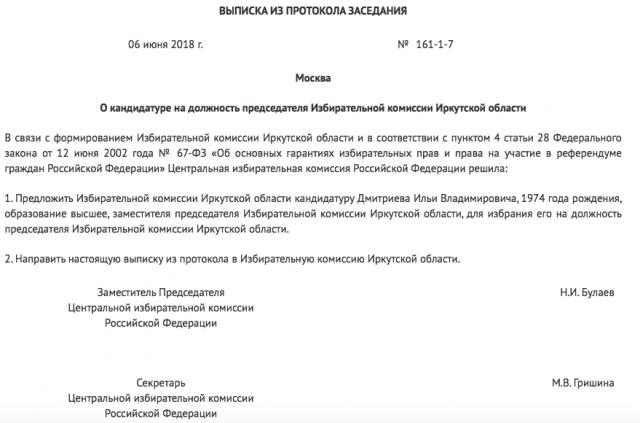 В преддверии выборов парламента в Иркутской области сменили главу избиркома