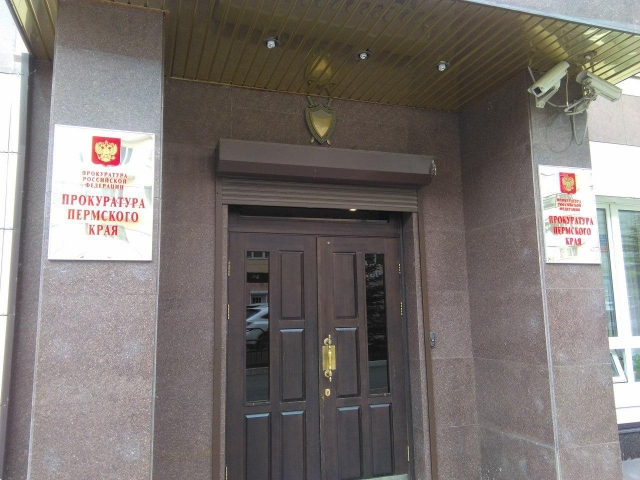 Прокуратура Пермского края разберется с запретом Знамени Победы на 9 мая