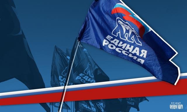 «ЕР» определилась с участниками дополнительных выборов в регионах