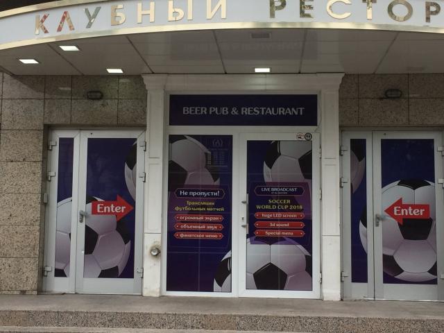Бильярд и ресторан в Калининграде нелегально используют символику ЧМ-2018