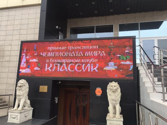 Бильярдный клуб в Калининграде с незаконной символикой ЧМ-2018