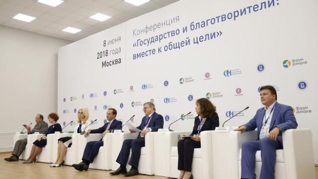 На конференции «Государство и благотворители: вместе к общей цели»