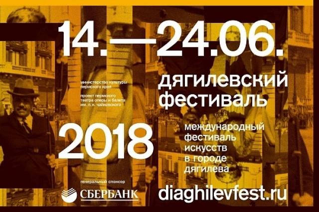 Организованный, но недоступный: Дягилевский фестиваль в Перми