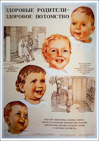 Нина Ватолина. Здоровые родители — здоровое потомство. 1946