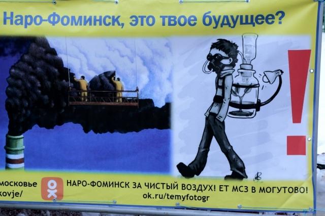 Митинг в Наро-Фоминске против строительства мусоросжигательных заводов в Московской области