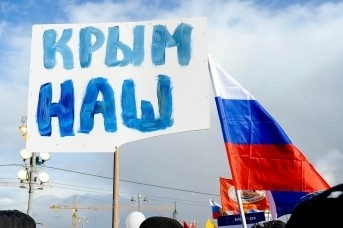 Крым наш!