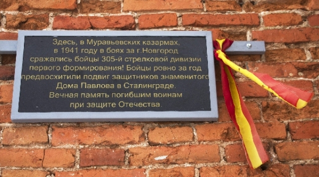 Табличка на руине Муравьёвских казарм с лентой цветов испанского флага