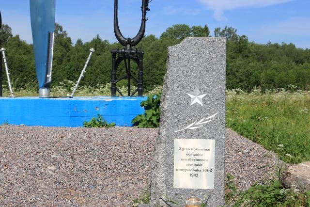 Обломки Ил-2 и могила неизвестного летчика
