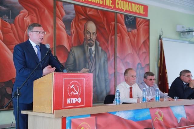 Александр Бурков на XVI Пленуме Комитета Омского областного отделения КПРФ