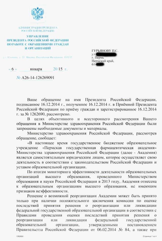 Ответ из администрации президента (стр.1)