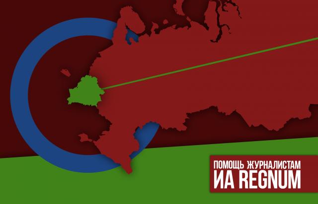 Россия — Белоруссия: подчиниться или подчинить себе?