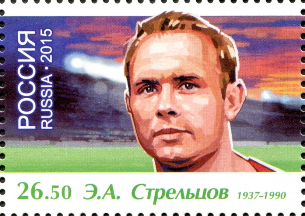 Эжуард Стрельцов. Почтовая марка
