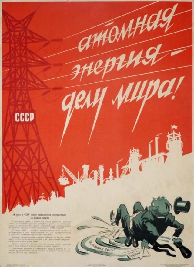 Константин Иванов. Атомная энергия-делу мира! 1954