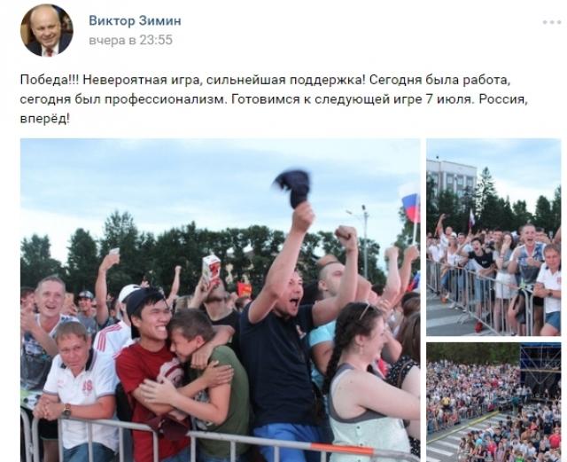 «Невероятная игра»: сибирские губернаторы радуются победе сборной России