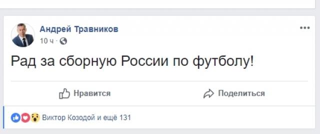 Врио губернатора Новосибирской области рад за сборную России по футболу