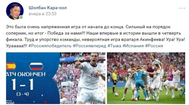 Глава Тувы рад победе сборной России над командой Испании