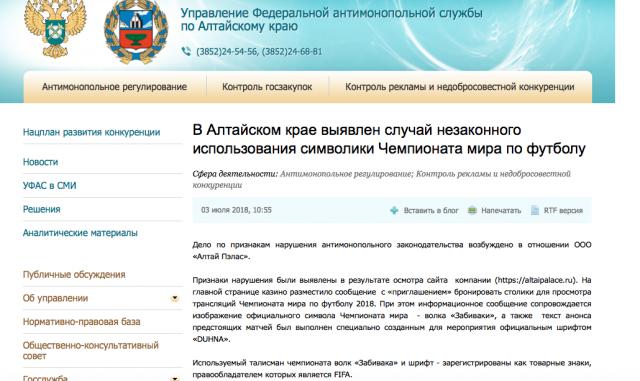 В Алтайском крае выявлен случай незаконного использования символики чемпионата мира по футболу — заголовок официальной информации ФАС