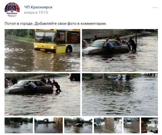 «Поплыли»: ливень и гроза наделали бед в Красноярске