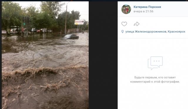 В Красноярске устраняют последствия сильного ливня