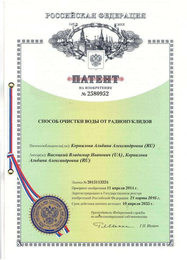 Российский патент №2015113324 от 11 апреля 2014 года «Способ очистки воды от радионуклидов»