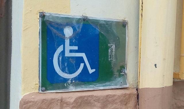 Инвалид. Знак есть, кнопки вызова нет