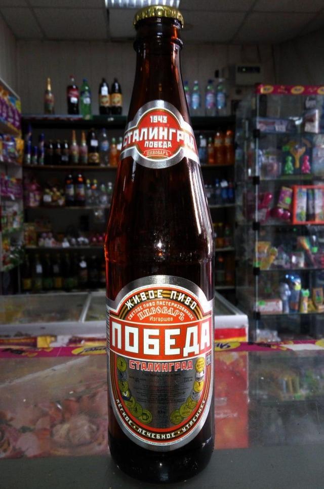 Пиво «Победа»