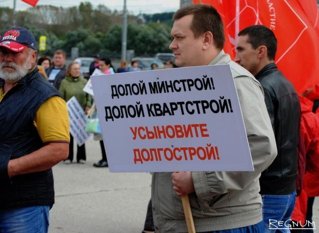 Митинг обманутых дольщиков в Нижнем Новгороде