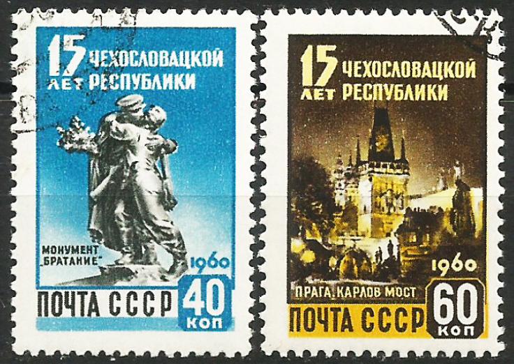 15 лет Чехословацкой Республике, марка СССР, 1960г