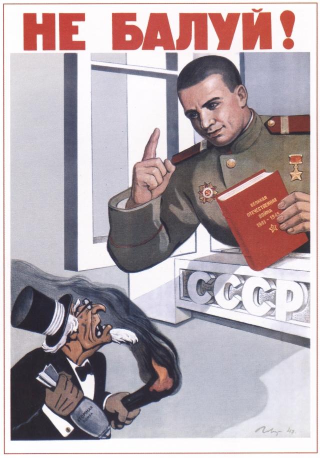 Советский плакат. 1948