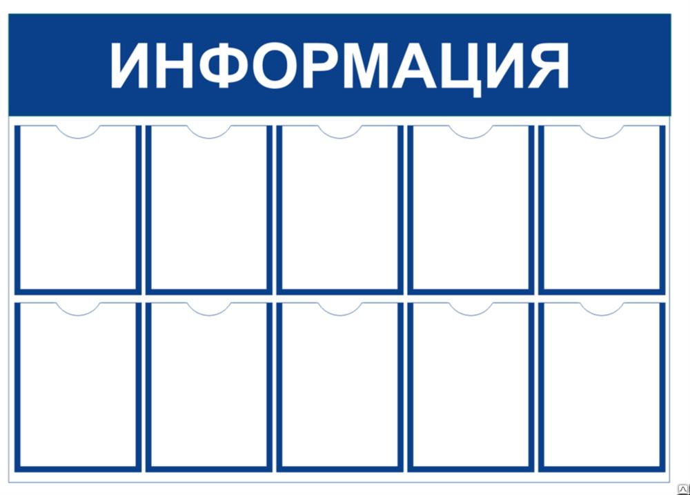 Информационная доска с картинками
