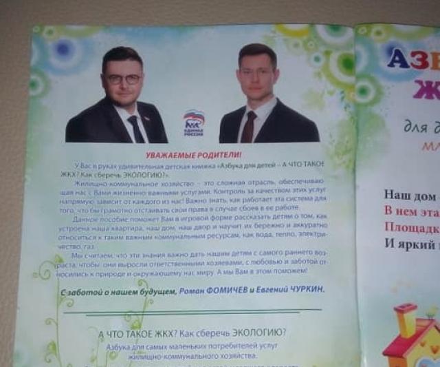 В Ярославле «агитаторами» на выборах сделали дошкольников?  Ребенок принес из садика брошюру с портретами кандидатов и логотипом партии
