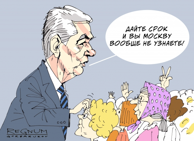 Новый срок, Собянин