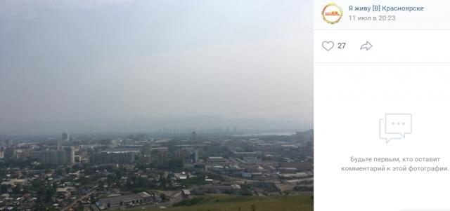 Красноярский воздух проверили из-за дымки, накрывшей город