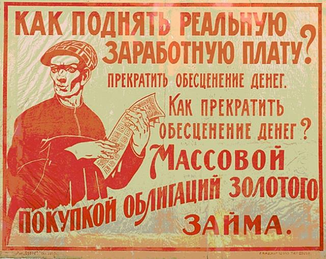 «Большинству граждан РФ нет дела до облигаций государственного займа»