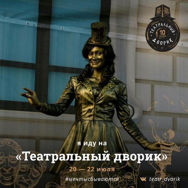 Фестиваль уличных театров «Театральный дворик» пройдет в Туле