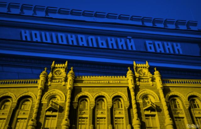 Нацбанк Украины пытается притормозить развитие экономики?