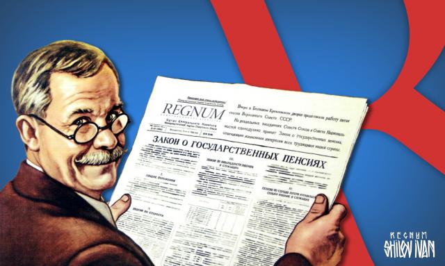 Законопроект о пенсионном возрасте рассмотрен Госдумой в I чтении