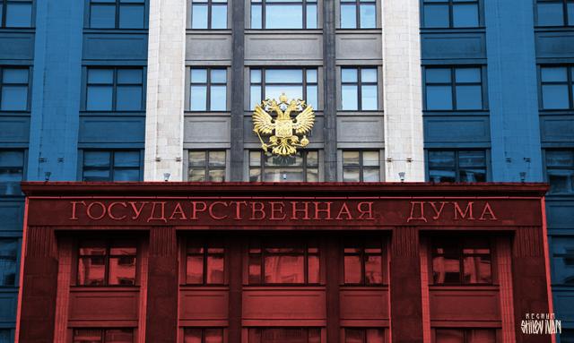 Как голосовали депутаты Госдумы по проекту пенсионной системы