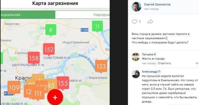 «Мы задохнёмся»: Красноярск затянуло едкой дымкой