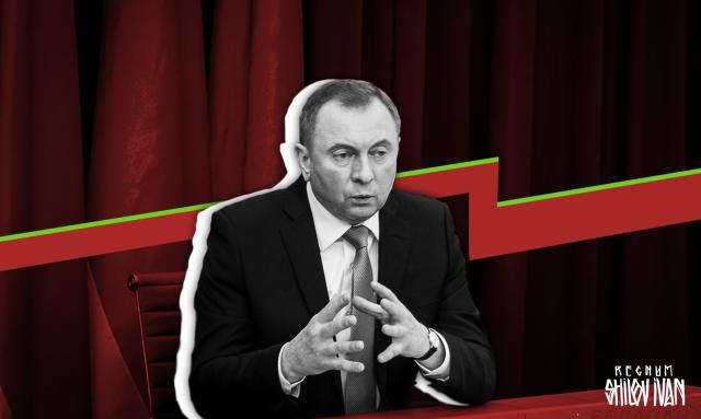 Макей стал самой токсичной фигурой в окружении Лукашенко