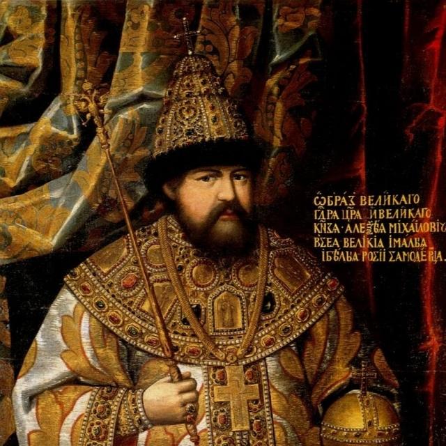 Царь Алексей Михайлович (1645–1676)