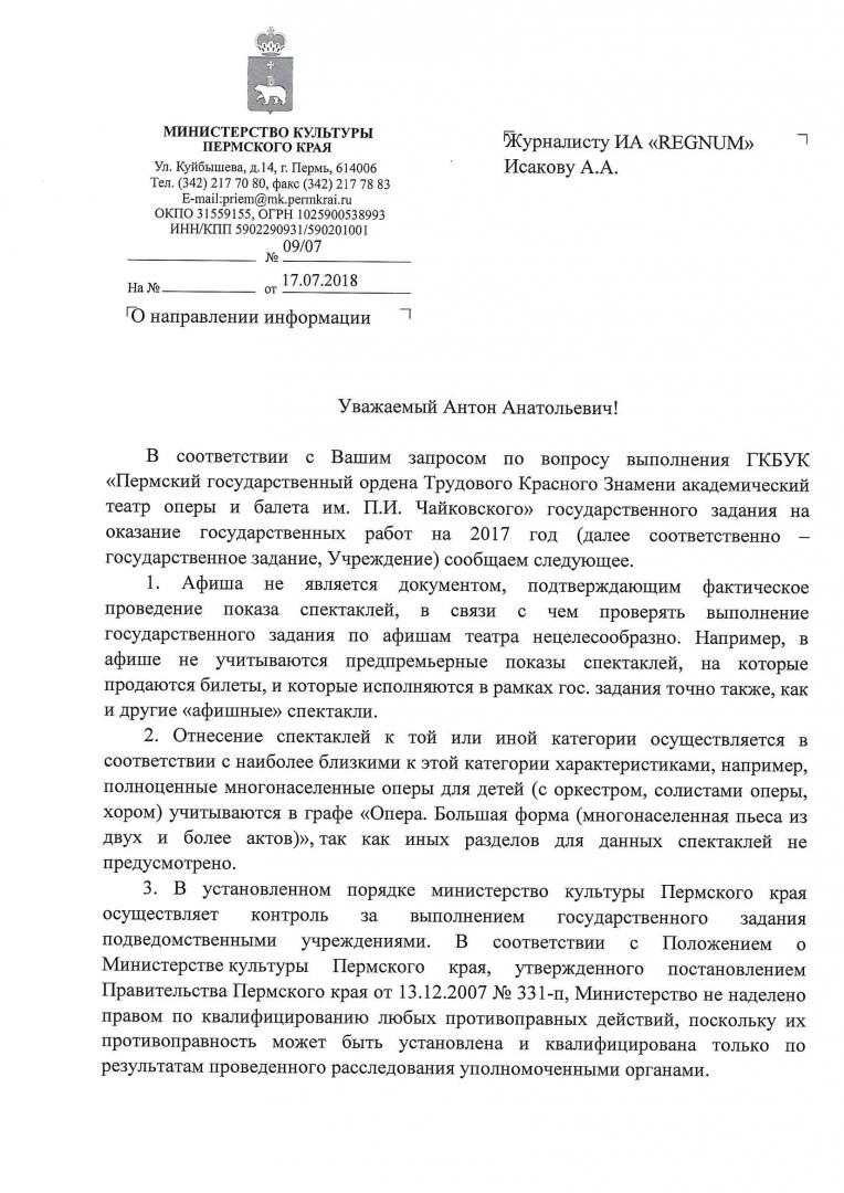Ответ министерства культуры Пермского края